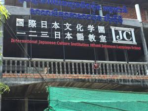 アンコールワット日本文化交流会「国際日本文化学園」へ本と本棚の寄贈