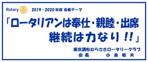 東京調布むらさきロータリークラブ 2019-2020年度 クラブテーマ