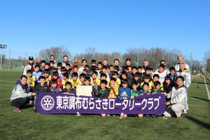 東京調布むらさきロータリークラブ杯 第22回調布市少年サッカー大会5年生大会