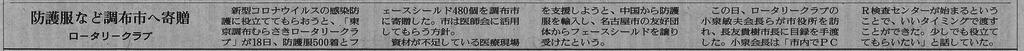 読売新聞 2020/05/20 24面