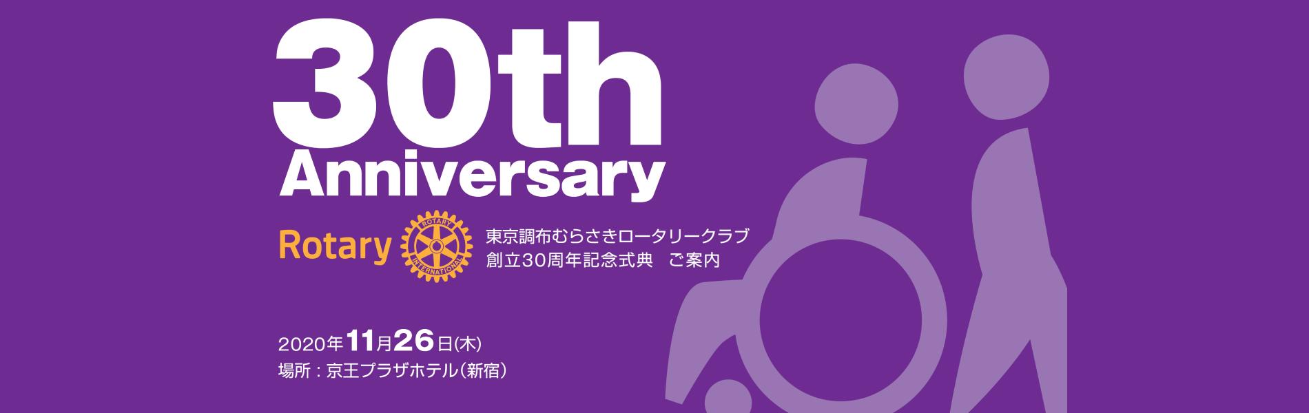 30周年記念式典のご案内