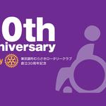 東京調布むらさきロータリークラブ 周年
