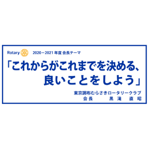 東京調布むらさきロータリークラブ 2020-2021年度 会長テーマ