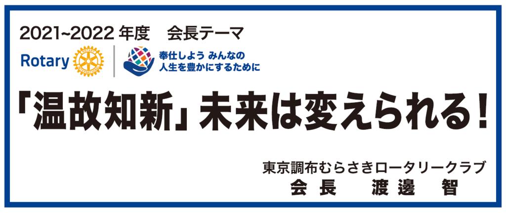 東京調布むらさきロータリークラブ 2021-2022年度 会長テーマ