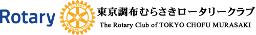 東京調布むらさきロータリークラブ